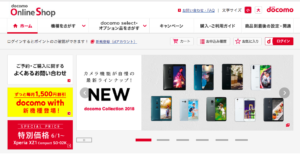 Galaxy S9/S9+ ドコモオンラインショップ