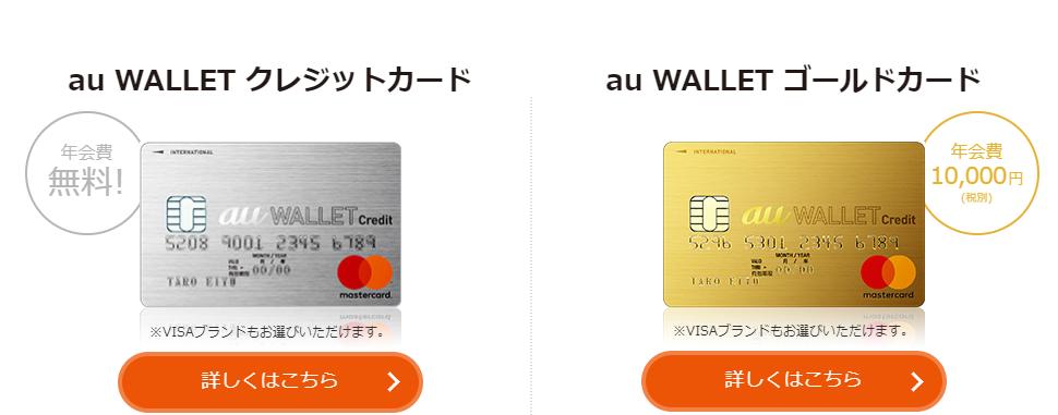 au WALLET クレジットカードで審査落ちしたときの原因と対処法