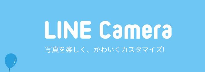 LINECameraのメリットは『豊富な機能』と『品質の高さ』にあり!