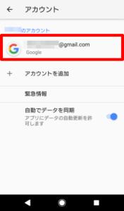 Gmailアドレスをタップ