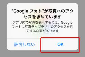 Googleフォトのアクセス許可