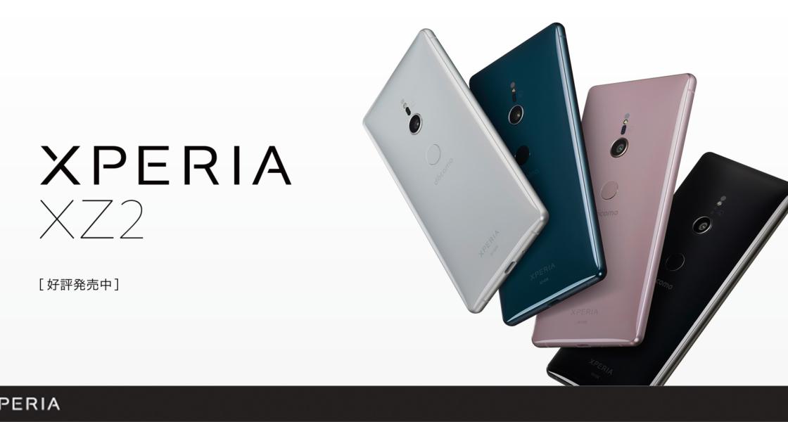 「Xperia XZ2」と「Xperia XZ2 Premium」を徹底比較|どちらが買いか?