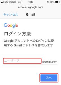 メールアドレスを決める