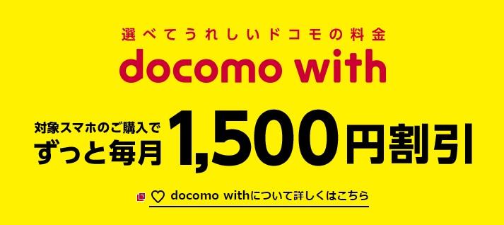 docomo with対象機種のおすすめ最新スマホランキング【2018-19年冬春版】