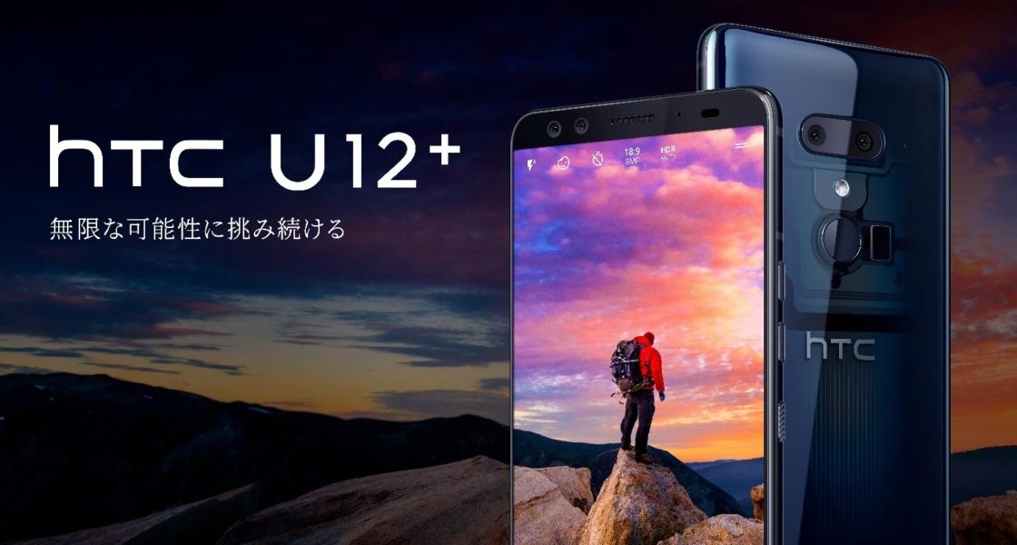 【iPhone X VS HTC U12+】最強のスマホと最高のSIMフリー機種を比較