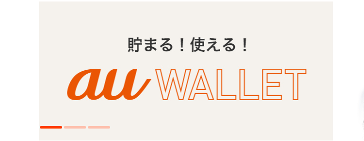 au WALLETが優秀!?実際に使っているユーザーのリアルなレビュー