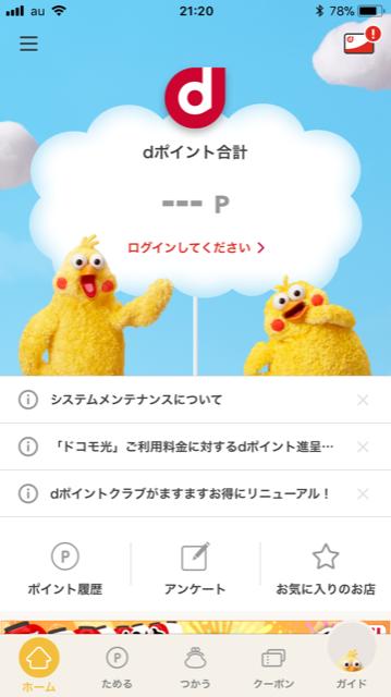dポイントクラブのアプリ