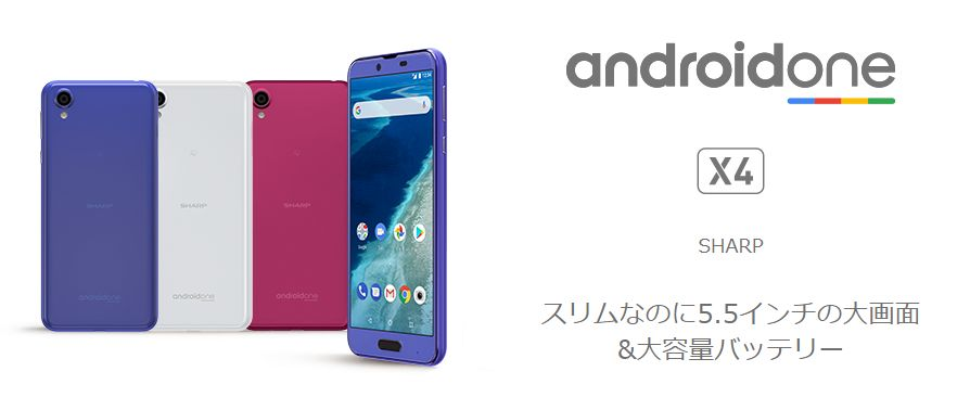 Android One X4レビュー|必要な機能を全て搭載した最新スペックスマホ