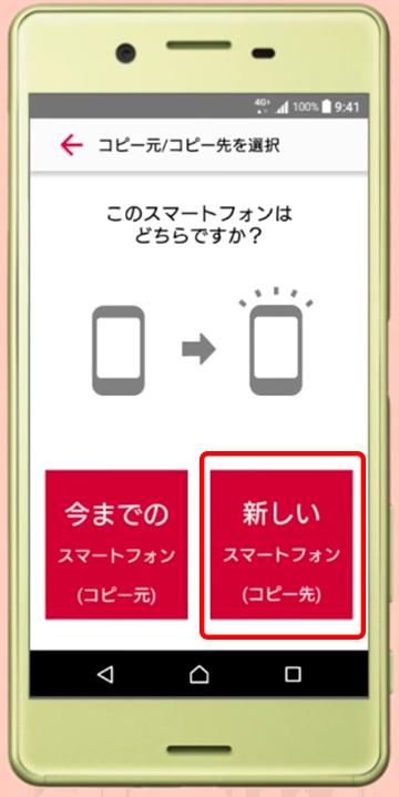 「新しいスマートフォン」をタップ