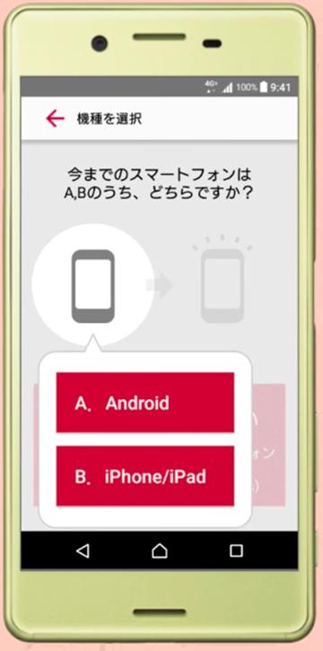 移行元がAndroidなのかiPhoneなのか選択