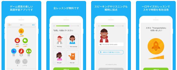 経験者に聞いた!英語学習アプリ「Duolingo」は初心者に最適か