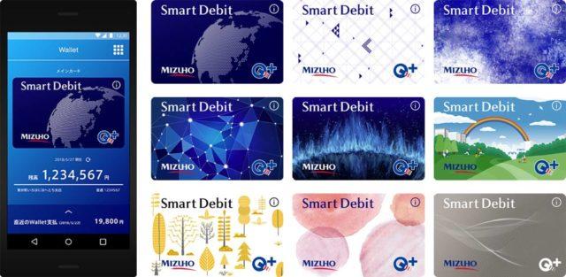 みずほ銀行とJCBスマートデビット・みずほWalletの使い方とメリット・デメリット