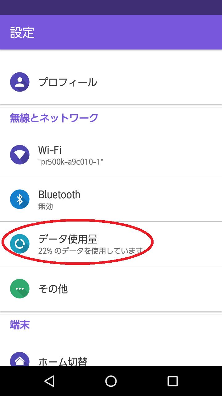 Androidモバイルデータ通信