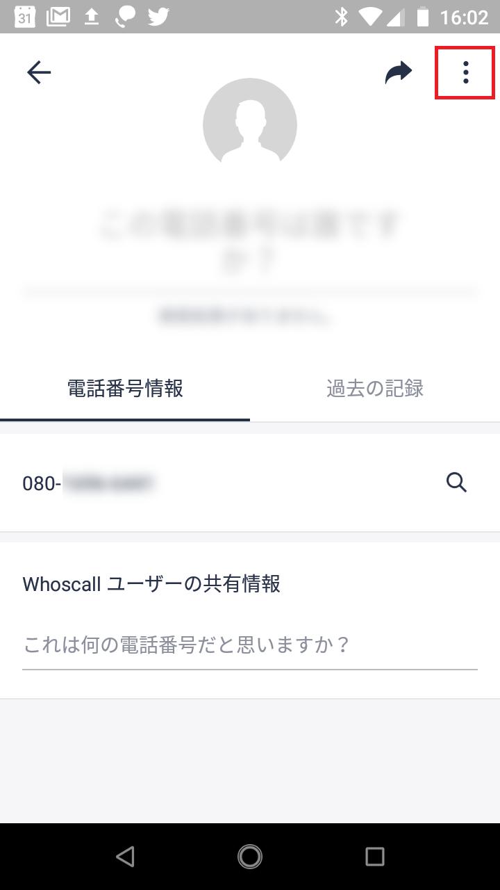 Whoscall相手の情報
