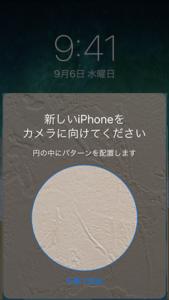 iPhone引き継ぎ