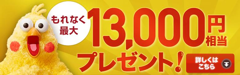dカード GOLDを最大限利用したら年間5万円もお得になる話