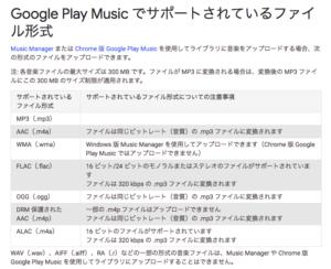 Google Play Musicでサポートされているファイル形式についての画像