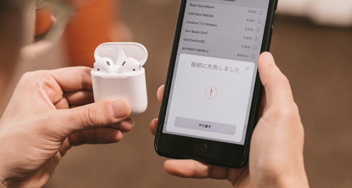 iPhoneのBluetoothでペアリングできない時の原因と解決方法