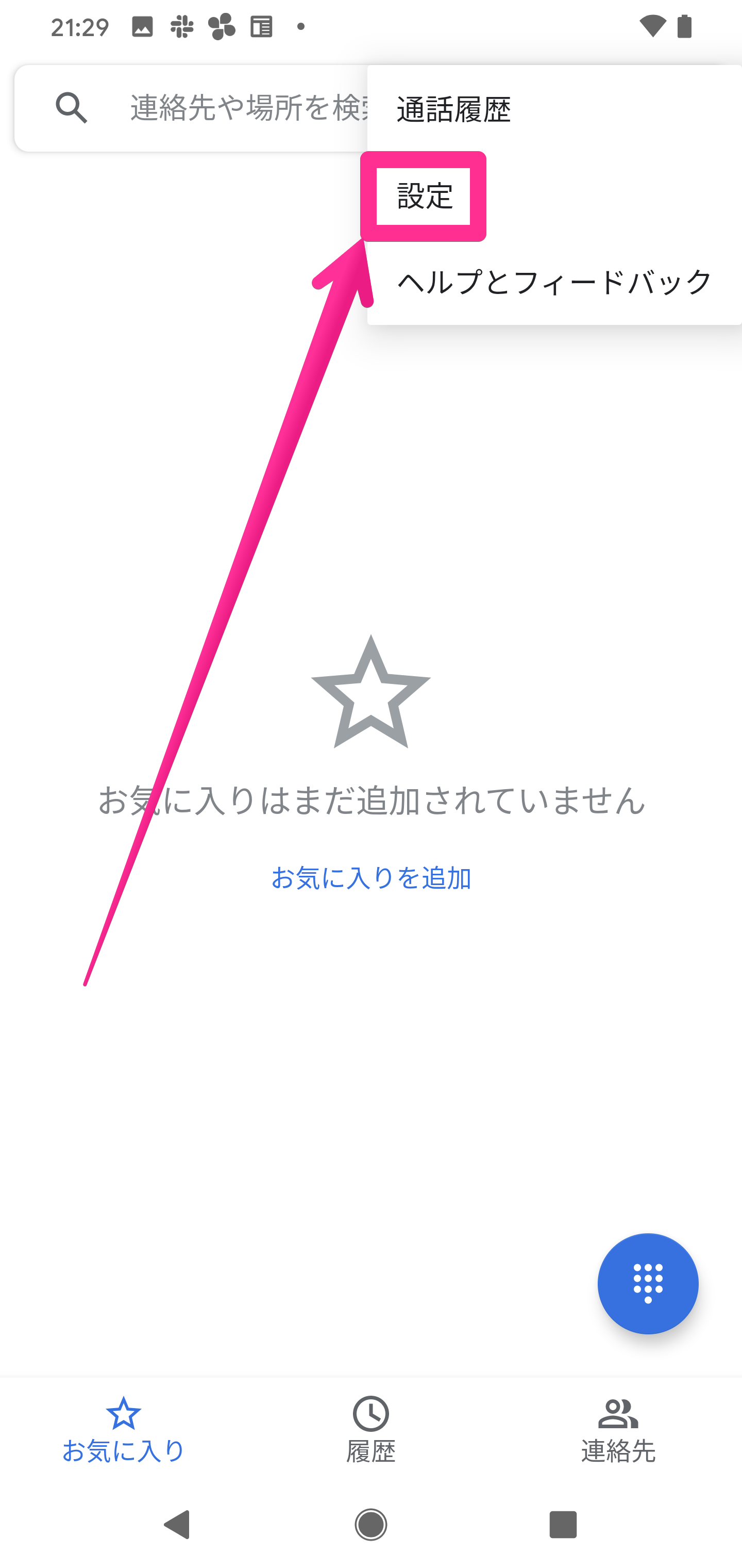 Android通話アプリ設定