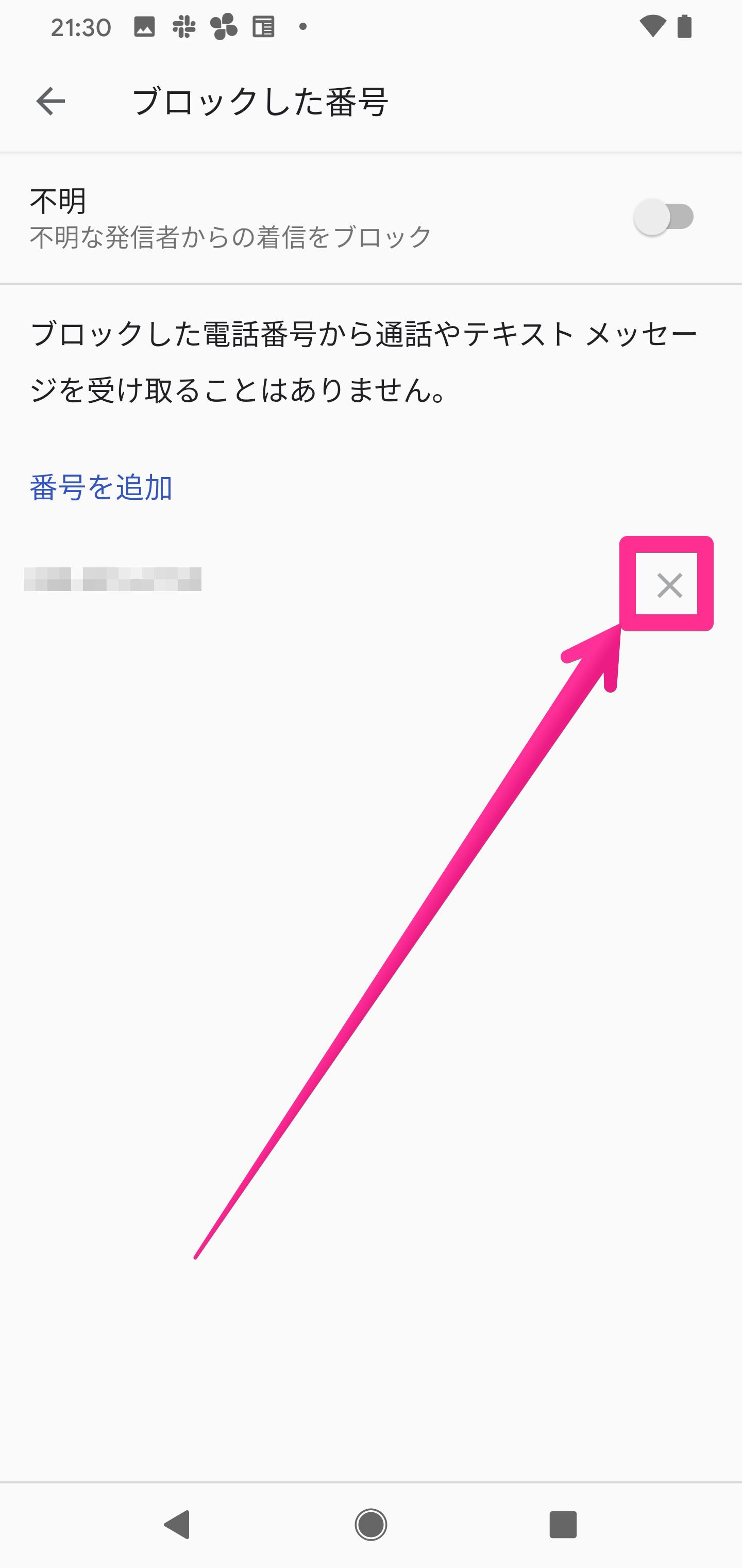 Android通話アプリ着信拒否解除