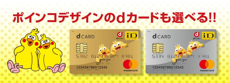 dカードの特徴は『還元』と『特典』!ユーザーが語るメリットとは