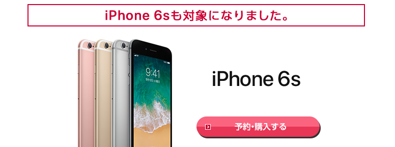 docomo with対象機種にiPhone 6s(32GB)が加入!ターゲットは誰!?