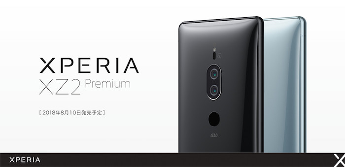 【Xperia XZ2 Premium VS HTC U12+】キャリアとSIMフリーの最高Android対決!