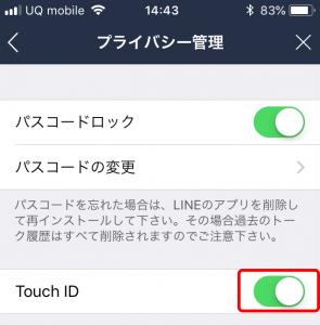 LINEの指紋認証の設定方法