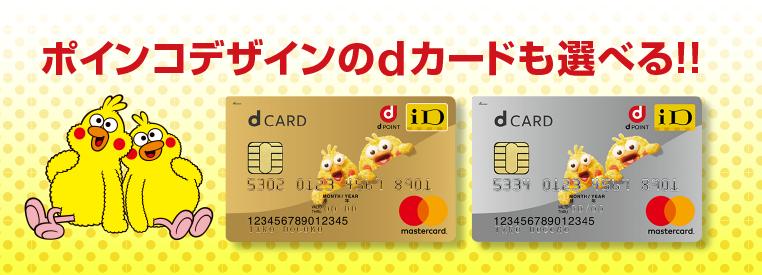 dカードをクレジット利用するメリットとは?ユーザーの声を調査