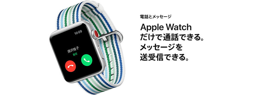 Apple Watch Series 3 |セルラー&GPS 便利な機能レビューと評判