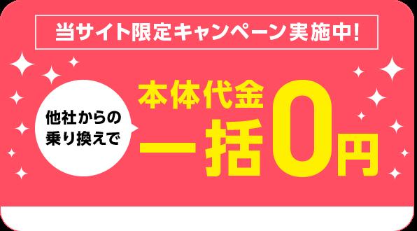 【おトクケータイ.net VS SMARTPHONE STORE】ソフトバンク乗り換えでお得なのはどっち!?