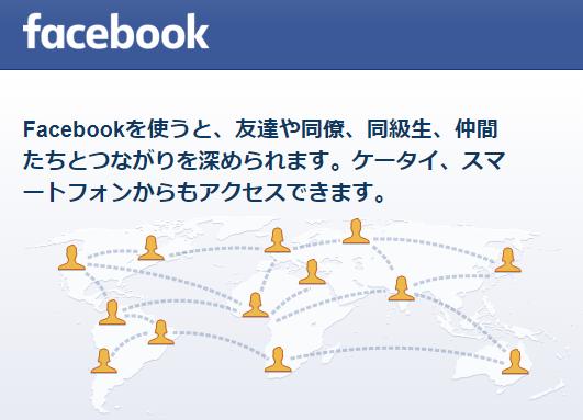Facebook連携するのもあり