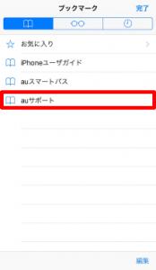 メール 変更 引き継ぎ 機種 iphone