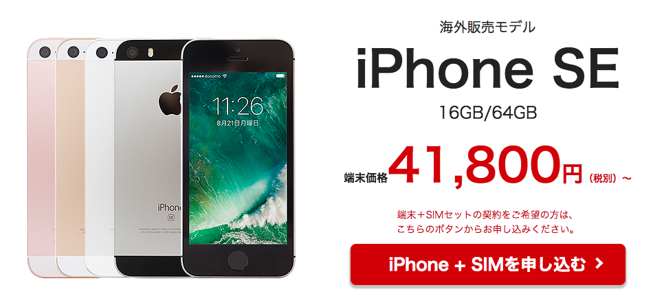 楽天モバイルでiPhoneに機種変更 SIMだけ利用も端末セット購入も完全ガイド