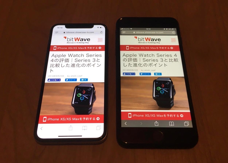 iPhone XS vs iPhone 7 Plus ディスプレイ比較