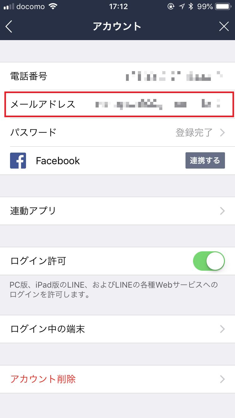 LINEの「友達」→歯車マーク(設定)→「アカウント」→「メールアドレス」