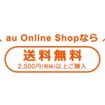 auオンラインショップメリット
