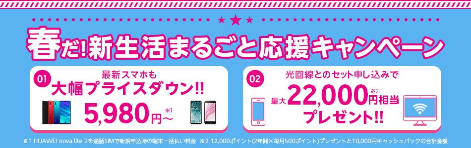 【2019年2月】楽天モバイルのキャンペーンでお得に機種変更する方法