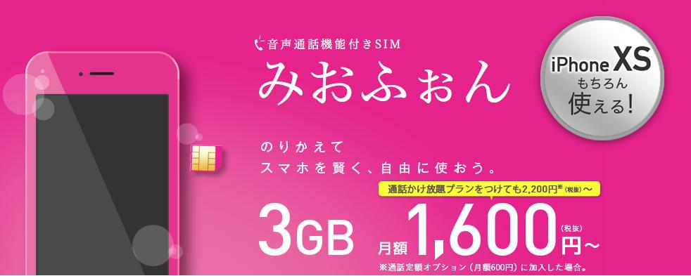 IIJmioみおふぉんの評判|料金・速度・店舗対応を他の格安SIMと比較