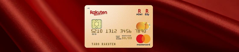 楽天ゴールドカードの入会審査|審査基準や期間、落ちた時の対処法