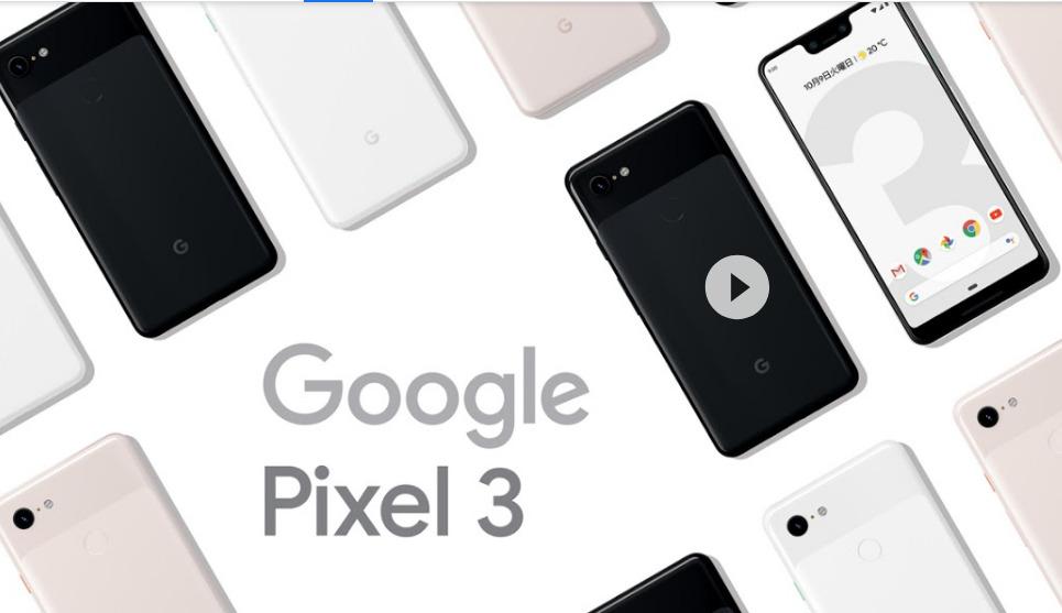 Google Pixel 3はワクワクする端末!革新的・魅力的な機能が多数搭載