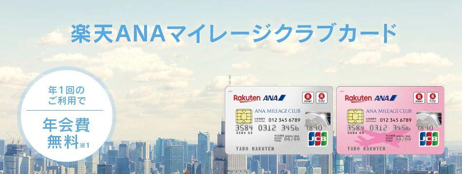 楽天ANAマイレージクラブカードとは|特徴やサービス、入会特典まとめ