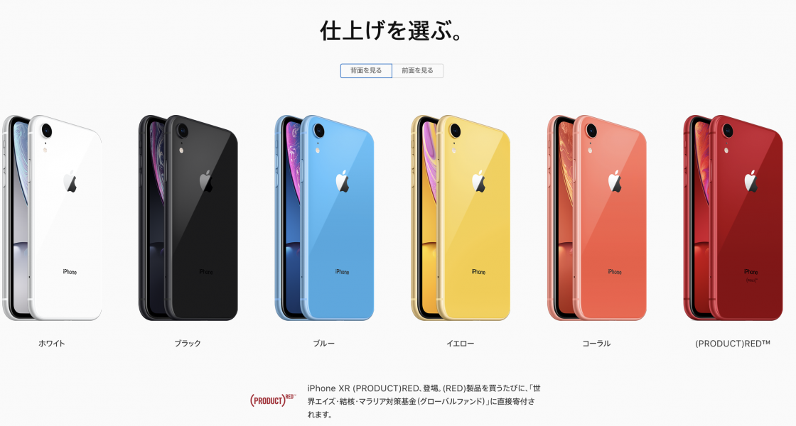 iPhoneXRの休み明けの在庫状況は?今から予約して発売日に入手できるか!?