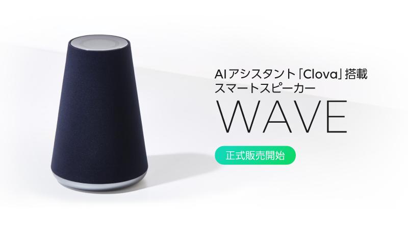 Clova Waveでできること|価格や音質、赤外線リモコンについて調査