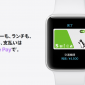 Apple PayをApple Watchで使う方法|設定・連携とSuicaチャージの手順
