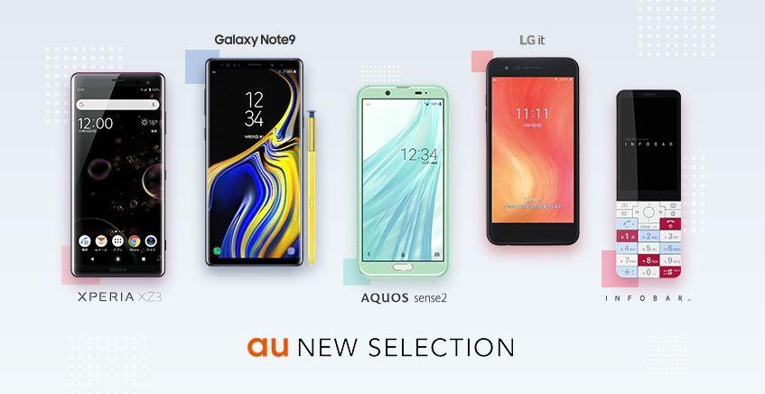 au2018年秋冬モデル5機種の発売時期とスペックのまとめ【新型Android】