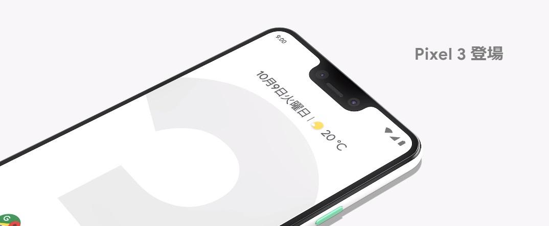 Google Pixel 3/3 XLの予約・購入方法|発売日に最速で入手するテクニック
