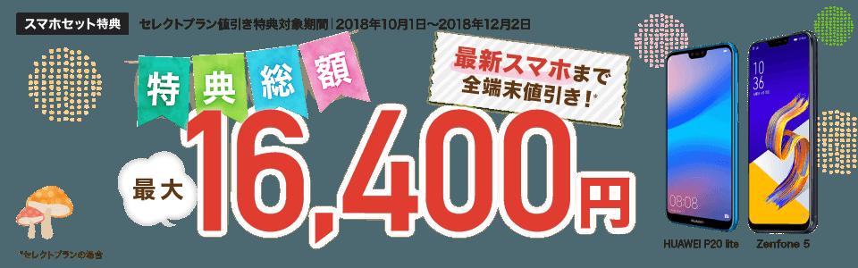 【2018年10月】BIGLOBEモバイルで実施中のキャンペーンと適用条件