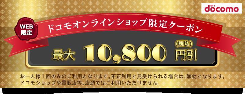 auの機種変更ならドコモへ乗り換え(MNP)で10,800円割引クーポン発行中!