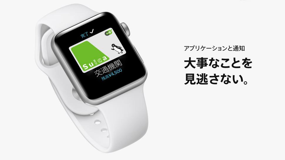 Apple Payの使い方・設定方法|Apple Watch連携とSuicaチャージの手順
